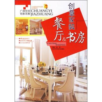 创意家装:餐厅·书房 正版现货,有任何问题请联系在线客服!