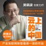 """云上的中国:激荡的数智化未来 吴晓波x阿里云 首度披露政企数智化转型 可落地执行的""""云方案"""""""
