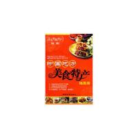 【二手书九成新】中国地方美食特产地图册,湖南地图出版社,湖南地图出版社
