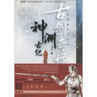 神渊古纪烽烟绘卷 人民日报出版社