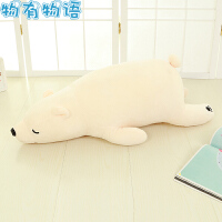 物有物语 毛绒玩具 儿童玩具娱乐北极熊毛绒玩具公仔大号趴趴熊抱枕女生儿童生日 礼物