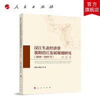 汉江生态经济带襄阳沿江发展规划研究(2018-2035年)