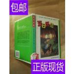 [二手旧书9成新]夏日历险【精装】【馆藏】 /(美)威尔逊・罗尔斯(