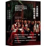 大英帝国史(套装2册):《大英帝国的崛起与衰落》+《大英帝国与第一次世界大战》