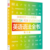 DK新视觉・人人学英语 英语语法全书练习册 中译出版社