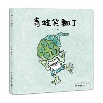 童心童谣绘本:青蛙笑翻了