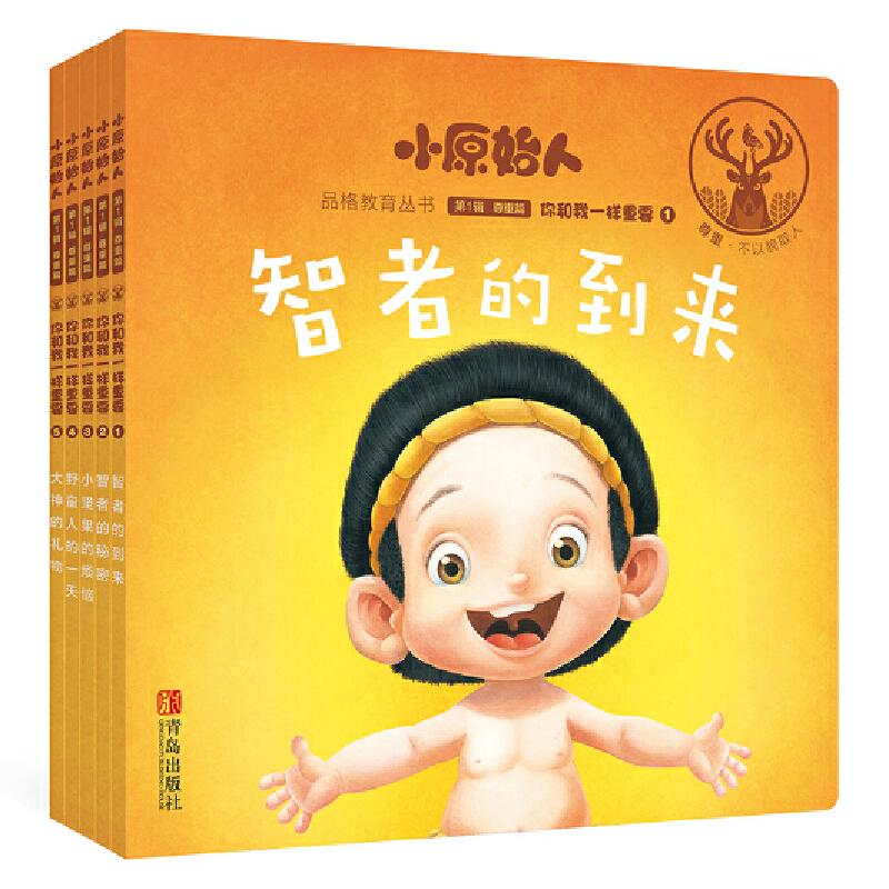 """""""小原始人""""幼儿品格教育绘本第1辑:尊重篇《你和我一样重要》(全5册)3-6岁幼儿品格教育绘本。古老的中国智慧与先进的世界教育完美结合,带给孩子珍贵的""""尊重""""品格。"""
