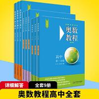 高一高二高三年级奥数教程高中全套+学习手册+能力测试 第七版 高中数学奥林匹克竞赛培优解题方法与技巧辅导教材书籍