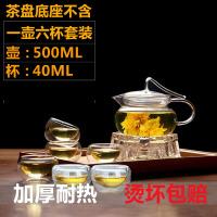 500ml茶壶+6只品茗杯耐热玻璃花茶壶飘带壶三件式过滤内胆泡茶壶玻璃压把茶壶咖啡壶
