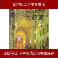【二手旧书8成新】法国大教堂 罗丹 上海人民美术出版社 9787532212217