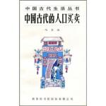 【二手旧书8成新】中国古代的人口买卖 马玉山 9787801030788 商务印书馆国际有限公司