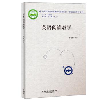 英语阅读教学(2011)(外研社基础外语教学与研究丛书.英语教师发展系列)