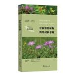 中国常见植物野外识别手册(祁连山册)