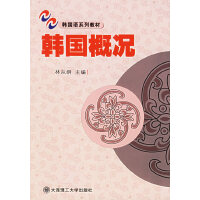 韩国概况(韩国语系列教材)