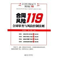 合同风险119(合同审查与风险控制法则)