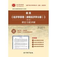 曼昆《经济学原理(微观经济学分册)》(第6版)课后习题详解【手机APP版-赠送网页版】
