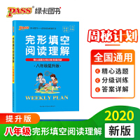2020新版 pass绿卡图书 周秘计划初中英语完形填空阅读理解八年级提升版 8年级上下册通用全国版 完形填空阅读理解