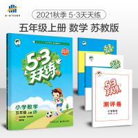 曲一线五三天天练小学数学五年级上册SJ苏教版53天天练5年级上册数学同步训练册2021秋