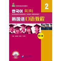 新航标 韩国语口语教程2(第2版)