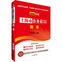 上海公务员考试用书中公2018上海市公务员录用考试专用教材政法