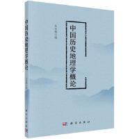 中国历史地理学概论