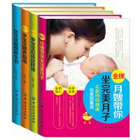 0-3岁宝宝喂养指南 宝宝应该这样带 优生优育营养全书 月嫂带你坐完美月子宝宝日常护理早教育儿百科婴