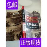 [二手旧书9成新]二十世纪王牌部队 /萧石忠 主编,彭玉龙 主编,?