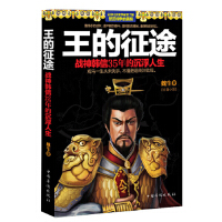王的征途:战神韩信35年的沉浮人生