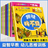 趣味找不同书全8册3-4-5-6-7-12岁高难度益智找不同游戏幼儿记忆专注力训练书籍儿童来找茬全脑开发思维训练智力图画