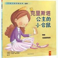 天星童书・全球精选绘本:克里斯塔公主的小仓鼠(完美女孩性格培养)