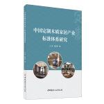 中国定制木质家居产业标准体系研究
