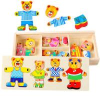 儿童早教益智玩具 小熊换衣过家家 创意木制拼图 女孩玩具