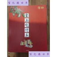 【二手旧书9成新】皇上吃什么 /李舒 主编 中信出版集团,中信出版社