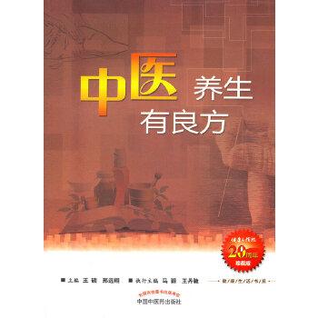 中医养生有良方(pdf+txt+epub+azw3+mobi电子书在线阅读下载)