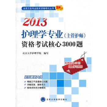 2013护理学专业(主管护师)资格考试核心3000题(2013卫生专业技术资格考试用书)