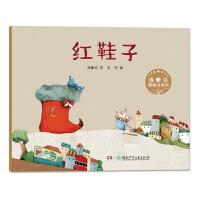 汤素兰图画书系列・红鞋子
