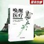 O唤醒医疗  光明日报出 张中南 正版9787538455267吉林科学技术出版社