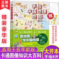 手绘中国地理地图绘本儿童版人文3-6周岁 学中国地理百科全书儿童6-12岁原创大场景写给儿童的畅销童书讲给孩子世界百科