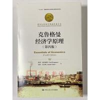 正版 克鲁格曼经济学原理(第四版) 中国人民大学出版社