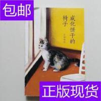 [二手旧书9成新]威化饼干的椅子 /江国香织 著,李炜 译,艾十四