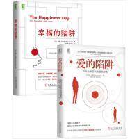 包邮 [套装书]爱的陷阱:如何让亲密关系重获新生+幸福的陷阱(2册)|8066628