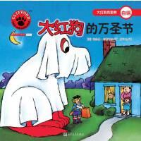 大红狗的万圣节(2017年新版)