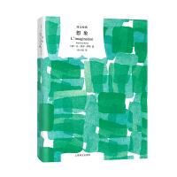 想象(精)/译文经典