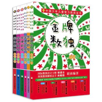 中国少年儿童智力挑战全书:金牌数独(升级版套装共6册)