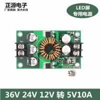 LED显示屏降压板 24V12V转5V10A车载广告屏led走字板电源转换器