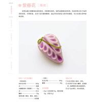 60款四季日本和果子教程 详尽的日式点心教科书 东京制果学校校长�|山浩司食谱烘焙甜品制作方法步骤入门教程料理书茶点美食书