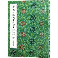 罗振玉临先秦文字七种 西泠印社出版社