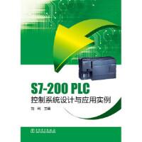 S7-200 PLC控制系统设计与应用实例