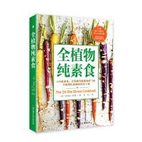 全植物纯素食 全球累计销售300,000册,《纽约时报》评选的畅销书,109道素食让你拥有健康和好气色。