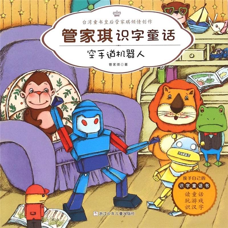 管家琪识字童话:空手道机器人(注音版)